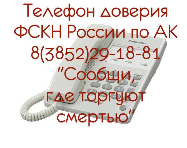 Телефон доверия ФСКН России по АК