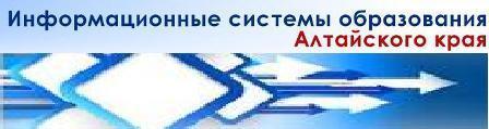 Информационные системы образования Алтайского края