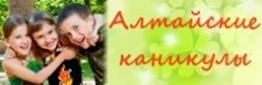 Алтайские каникулы
